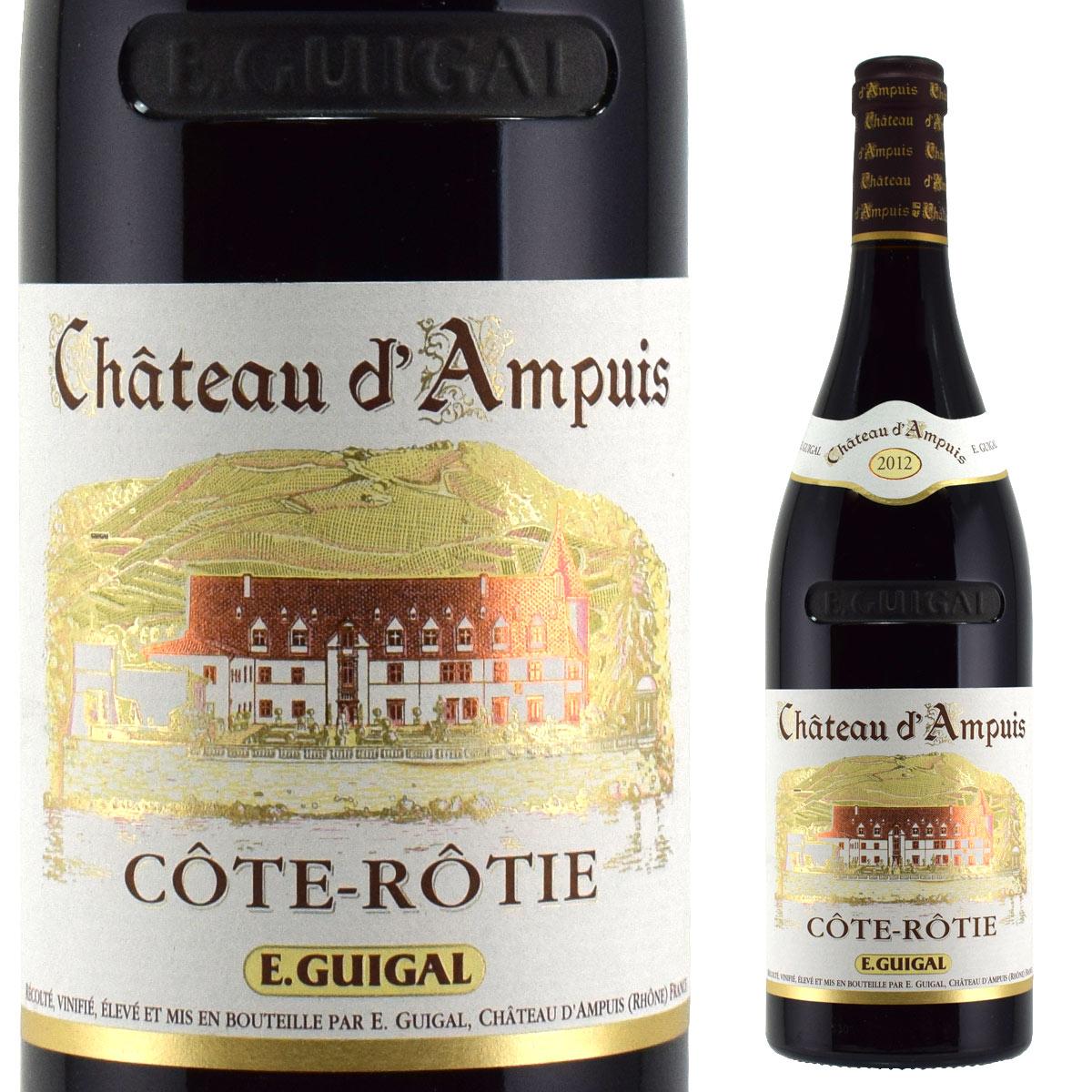 ギガル コート・ロティ シャトー・ダンピュイ 2012 750ml赤 ローヌワイン Cote Rotie Ch.d'Ampuis E.GUIGAL