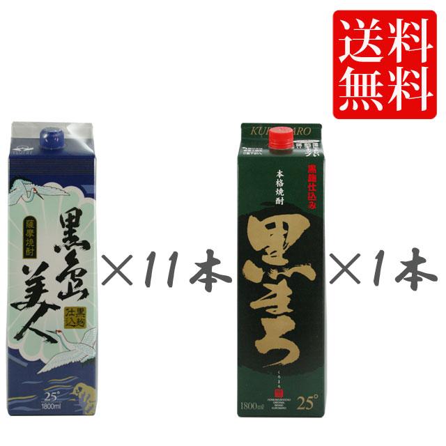 黒島美人パック1.8L11本+黒まろ1.8Lパック1本 計12本 焼酎 送料無料 パック※北海道・東北地区は、別途送料1000円が発生します。