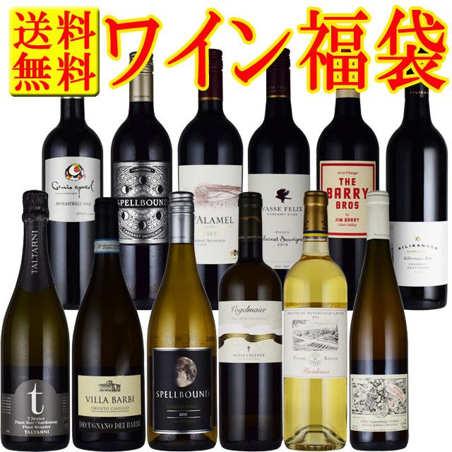 2019年 ワイン福袋 ワイン木箱で発送する12本セット カリフォルニア オーストラリア チリ ドイツ フランス イタリア スペイン