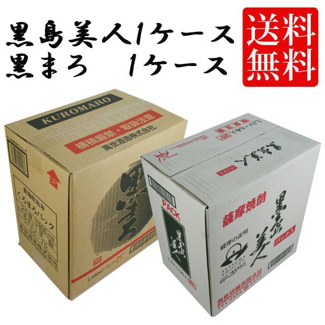 黒島美人パック1.8L1ケース+黒まろパック1.8L1ケース 焼酎 送料無料 パック※北海道・東北地区は、別途送料1000円が発生します。