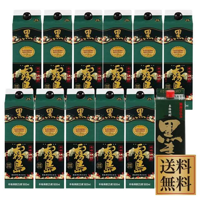 黒霧島パック1.8L11本+黒まろパック1本 計12本 焼酎 送料無料 パック※北海道・東北地区は、別途送料1000円が発生します。