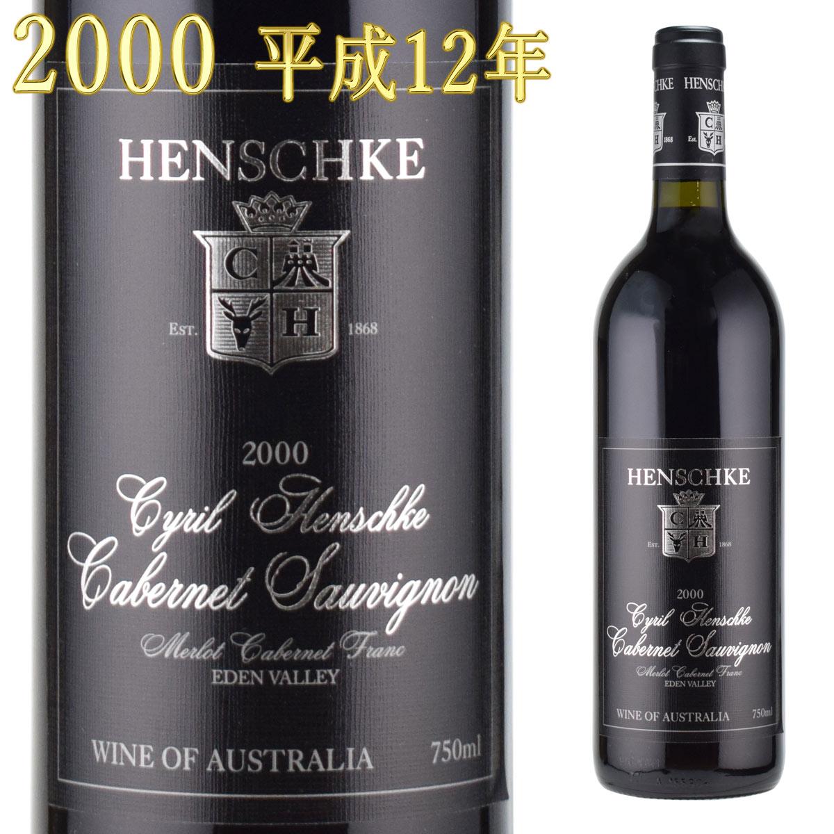 ヘンチキ シリル 2000 カベルネソーヴィニヨン 750ml赤 オーストラリア Cyril Henschke Cabernet Sauvignon