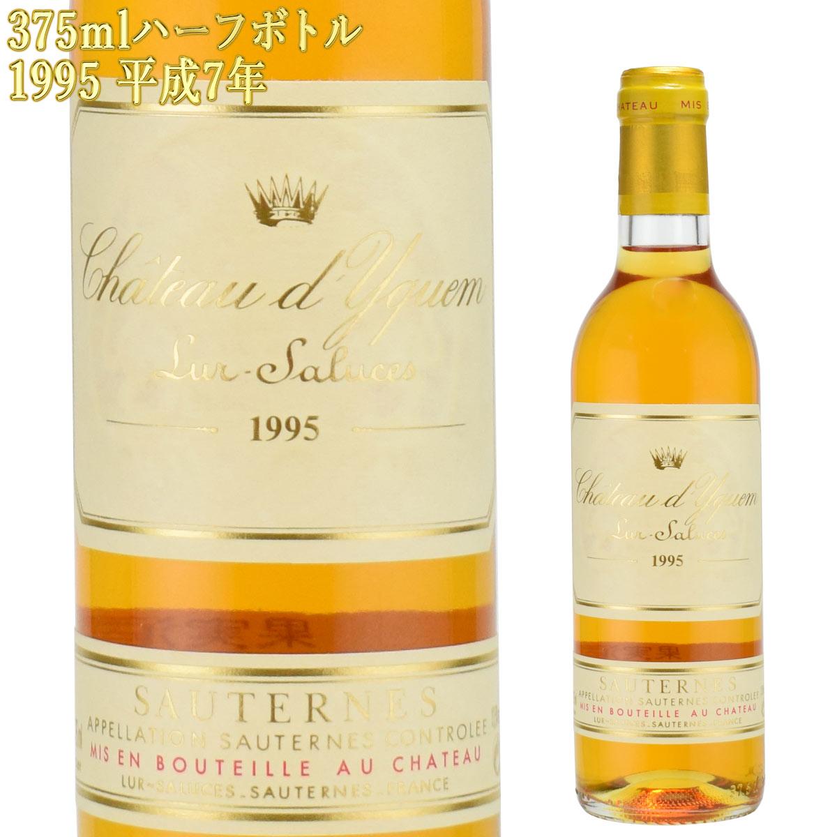 シャトー ディケム 1995 375mlハーフ 貴腐ワイン ソーテルヌ 格付特別一級 Chateau D'Yquem