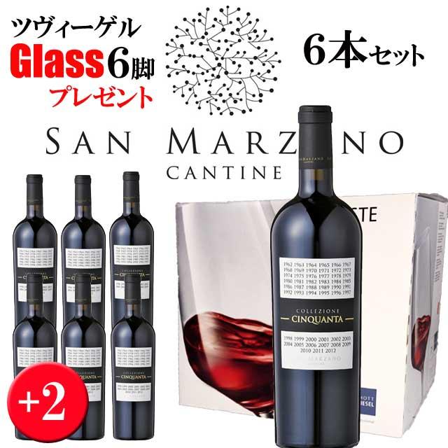 コレッツィオーネ チンクアンタ +2 グラス付き6本セット サンマルツァーノ Collezione 50 +2 ツヴィーゲル 赤ワイン用グラス