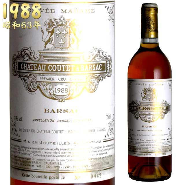 シャトー・クーテ キュヴェ・マダム 1988 750ml 貴腐ワイン ソーテルヌ 格別1級 Chateau Coutet Cuvee Madame Sauternes Barsac デザートワイン