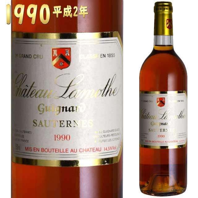 シャトー ラモット・ギニャール 1990 750ml 貴腐ワイン ソーテルヌ 格付2級 Chateau Lamothe Guignard Sauternes デザートワイン