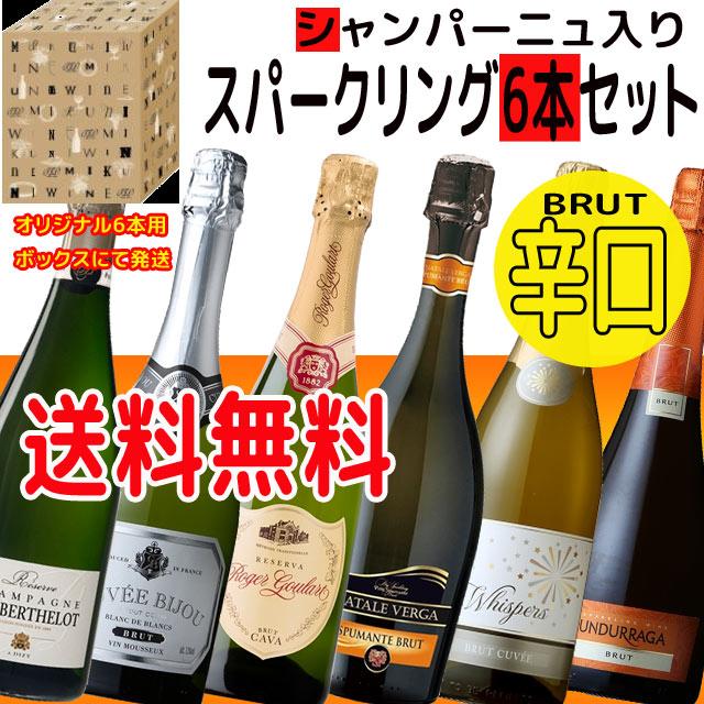 アーワアーワでうきうき 究極辛口スパークリングワイン 6本セット 送料無料 【世界5か国ワイン飲み比べ】