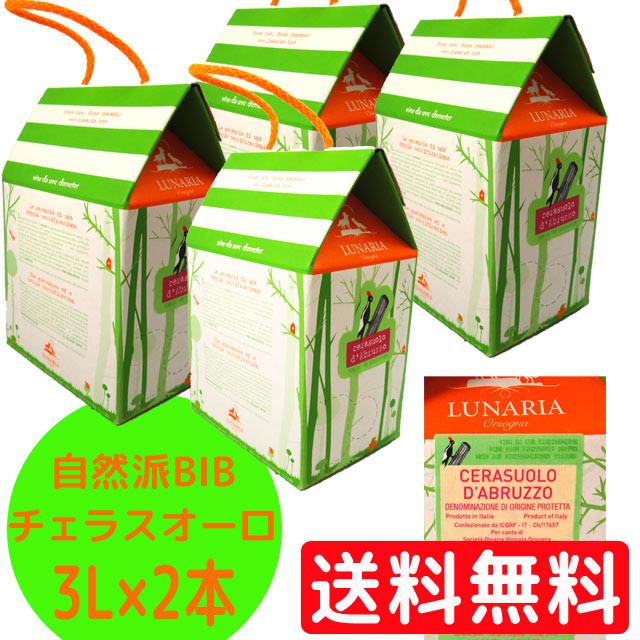 ルナーリア 4個セット チェラスオーロ・ダブルッツォ 3リットル×4 バッグインボックス 【ビオワイン 自然派ワイン バックインボックス 箱ワイン】