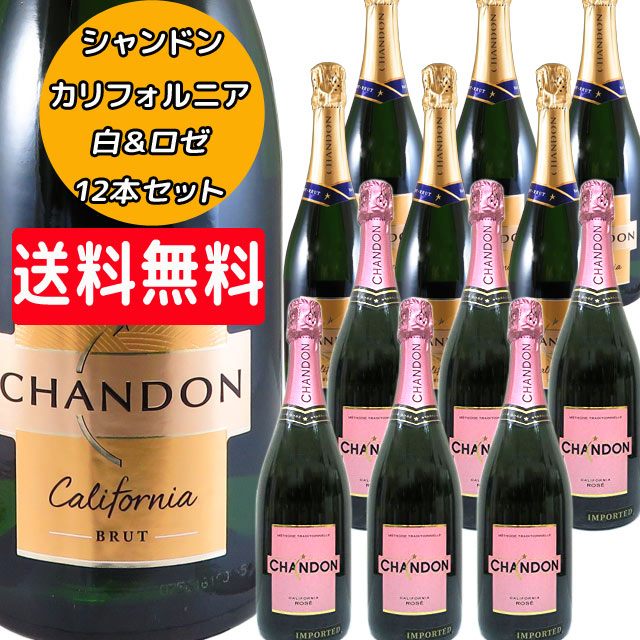 ドメーヌ・シャンドン カリフォルニア 白&ロゼ スパークリングワイン12本セット Domaine Chandon California