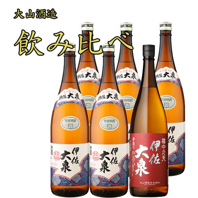 計6本セット 伊佐大泉1800ml×5本 大山酒造飲み比べセット 樽中之天 1800ml×1本 ※北海道・東北地区は、別途送料1000円が発生します。