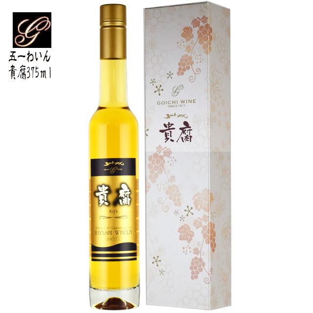 五一わいん 貴腐 375ml箱入り 林ワイナリー 日本ワイン デザートワイン HAYASHI WINERY Kifu 林農園
