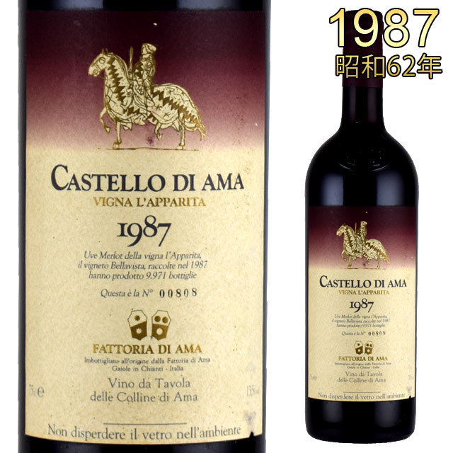 ヴィーニャ・ラパリータ 1987 カステッロ・ディ・アマ Castello di Ama LAPPARITA