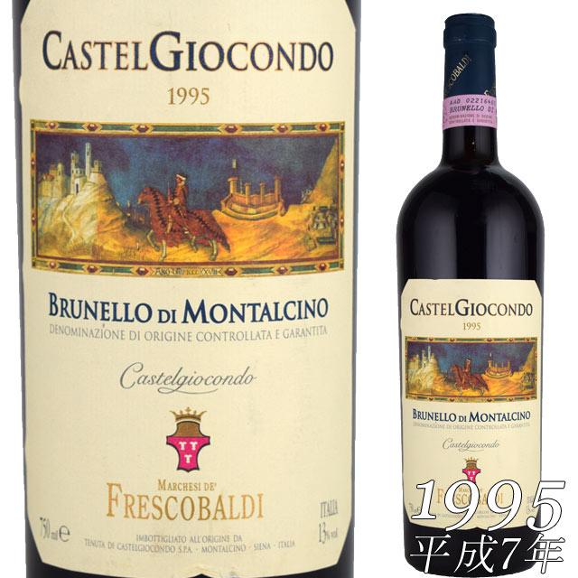 カステル・ジョコンド ブルネッロ・ディ・モンタルチーノ 1995 750ml赤 フレスコバルディ Castel Giocondo Brunello di Montalcino Marchesi de FRESCOBALDI