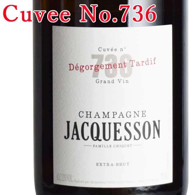 ジャクソン キュヴェ 736 デゴルジュマン・タルディフ 750ml シャンパン Jacquesson Degorgement Tardif ※北海道・東北地区は、別途送料1000円が発生します。