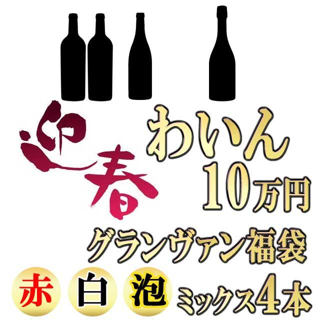 高級ワイン福袋 10万円で4本 (泡・白・赤) グランヴァン福袋 ※北海道・東北地区は、別途送料1000円が発生します。