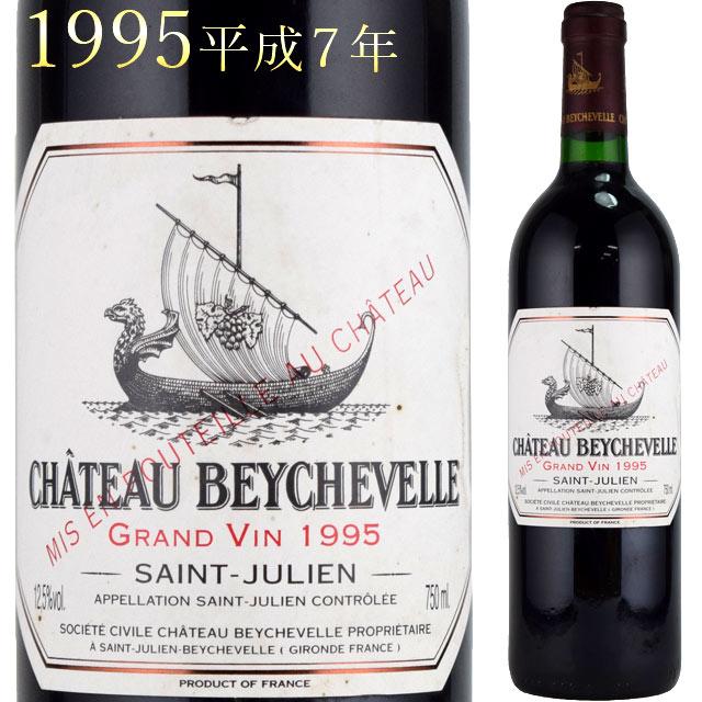 シャトー・ベイシュヴェル 1995 750ml赤 サンジュリアン 格付4級 Chateau Beychevelle AOC Saint Julien