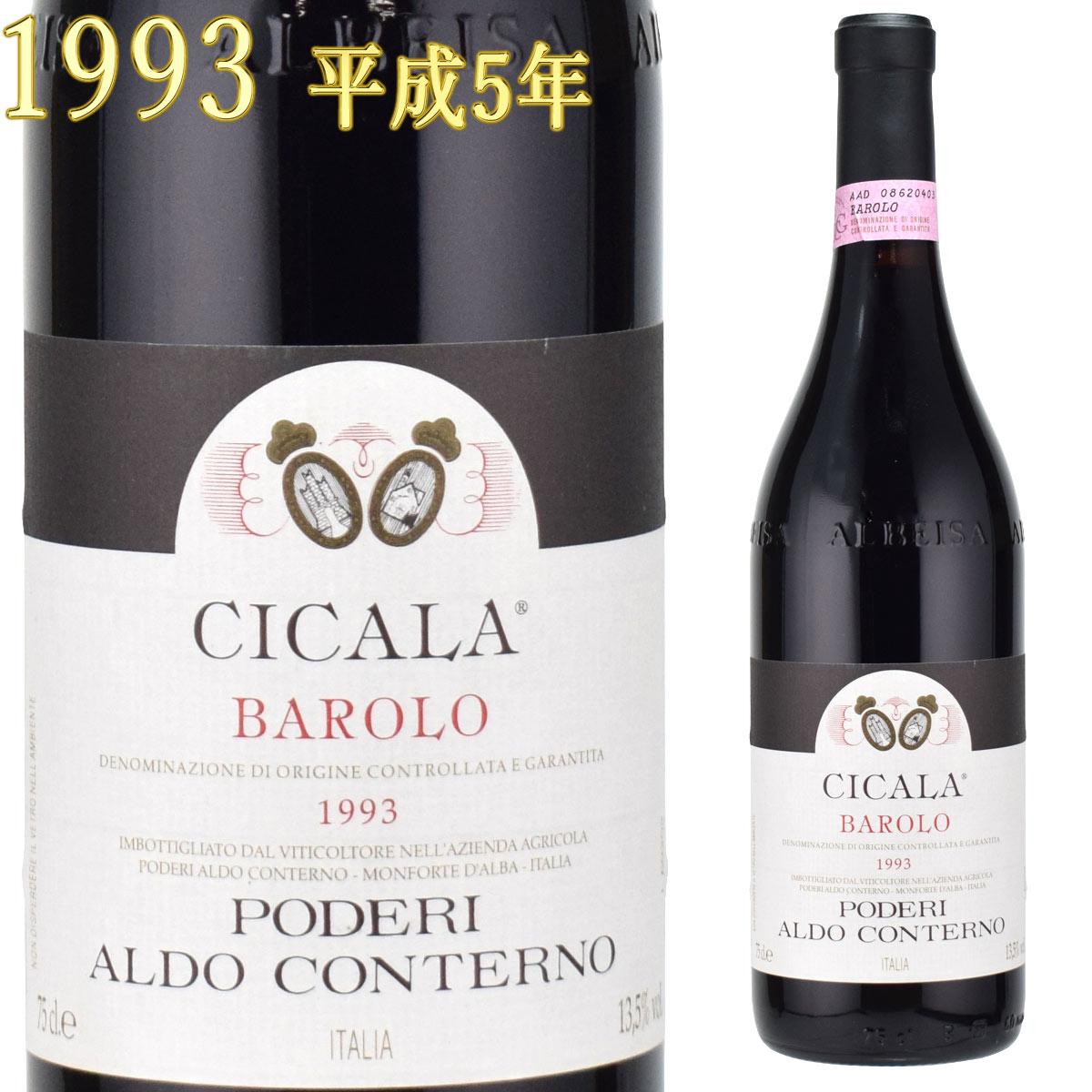 アルド・コンテルノ バローロ・チカーラ 1993 PODELI ALDO CONTERNO BAROLO CICALA