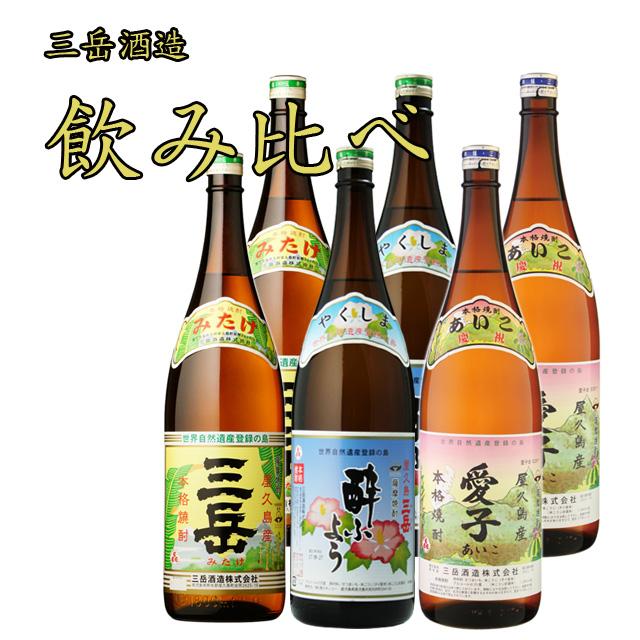 三岳酒造 三岳 酔ふよう 愛子 飲み比べセット1 三岳酒造 飲み比べ プレミアム※北海道・東北地区は、別途送料1000円が発生します。