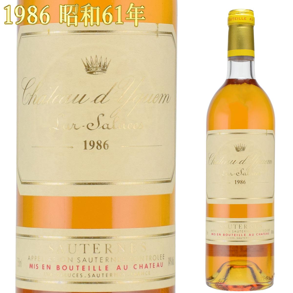 シャトー・ディケム 1986 750ml 貴腐ワイン ソーテルヌ 格付1級 CH.D'YQUEM 【Sauternes】