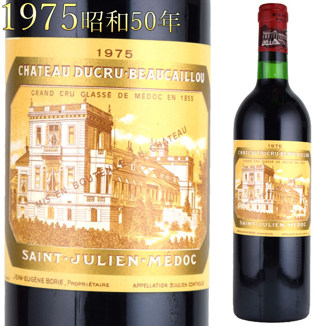 シャトー・デュクリュ・ボーカイユ 1975 750ml赤 サンジュリアン 格付2級 Chateau Ducru Beaucaillou