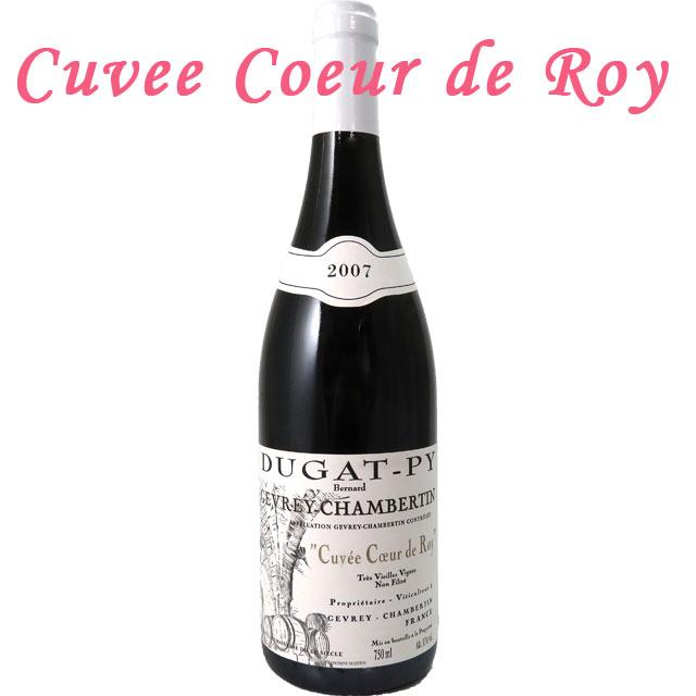 ベルナール・デュガ・ピィ ジュヴレ・シャンベルタン クール・ド・ロワ V.V. 2007 Gevrey-Chambertin Cuvee Coeur de Roy Tres Vieilles Vignes