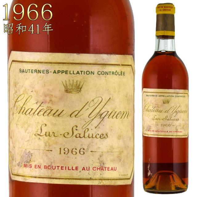 シャトー・ディケム 1966 750ml 貴腐ワイン ソーテルヌ 格付特別1級 CH.D'YQUEM Sauternes デザートワイン