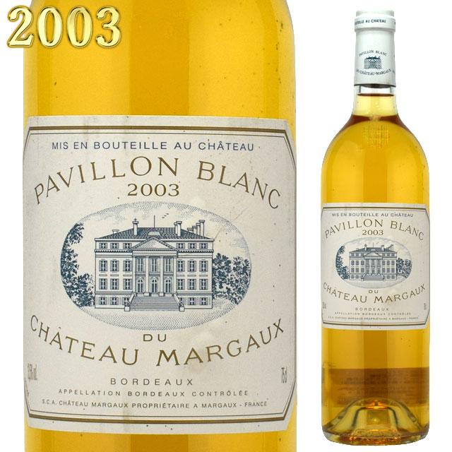 パヴィヨン・ブラン・デュ・シャトー・マルゴー 2003 750ml白 ボルドーブラン Pavillon Blanc du Ch.Margaux※北海道・東北地区は、別途送料1000円が発生します。