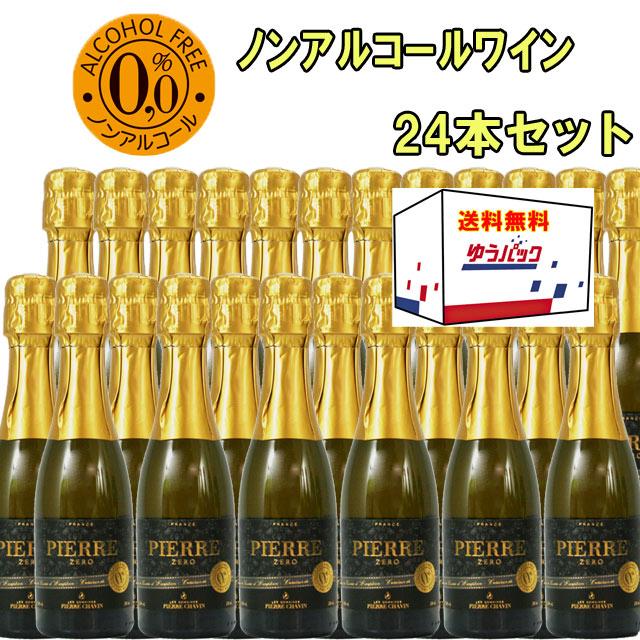 【送料無料】ピエール・ゼロ ノンアルコールワイン 200ml 24本1ケース アルコール度数0