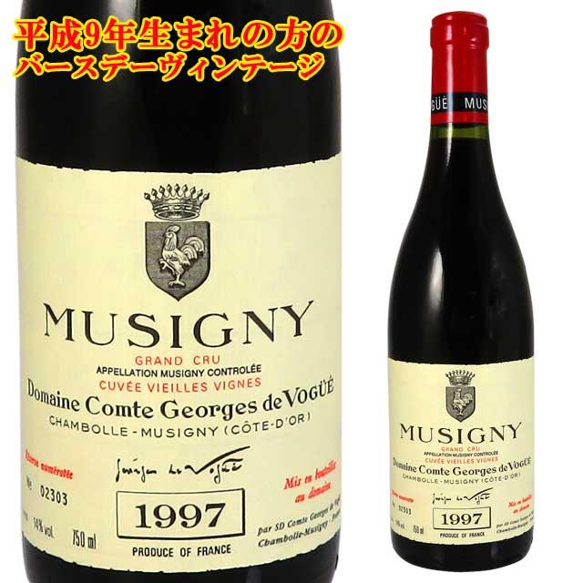 ヴォギュエ ミュジニー・グランクリュ 1997 750ml赤 ブルゴーニュ MUSIGNY Comte Georges de Vogue