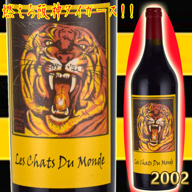 ベーレンス&ヒッチコック キャット・オブ・ザ・ワールド 2002 750ml赤 レッドワイン Behrens & Hitchcock Les chats du monde cat of the world カリフォルニアワイン