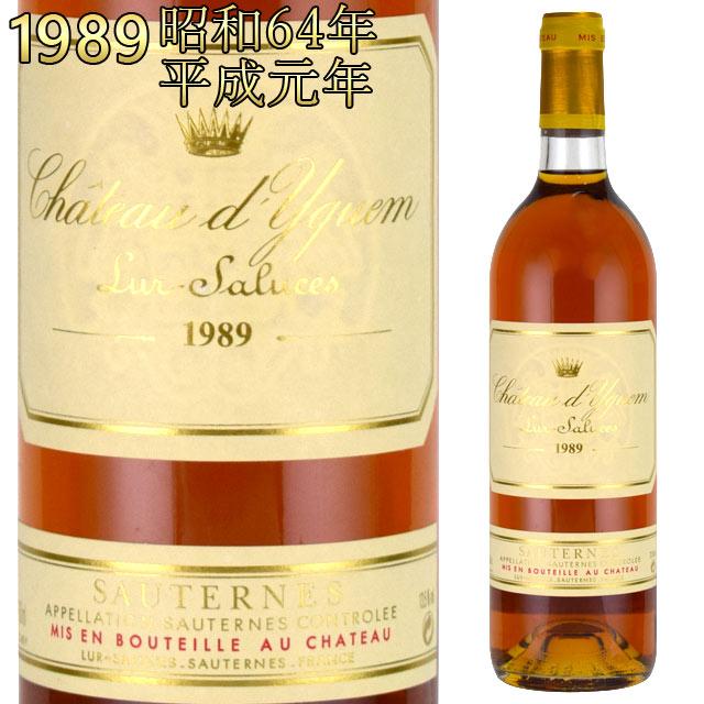 シャトー・ディケム 1989 750ml ソーテルヌ 貴腐ワイン 格付1級 CH.D'YQUEM Chateau d'Yquem Sauternes