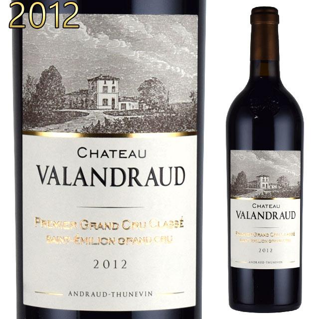 シャトー・ヴァランドロー 2012 750ml赤 サンテミリオン Chateau de Valandraud ボルドーワイン