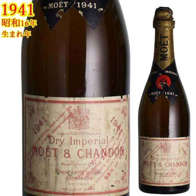 モエシャンドン 1941 750ml 熟成シャンパン 終戦前のビンテージ 昭和16年生まれの方の生まれ年