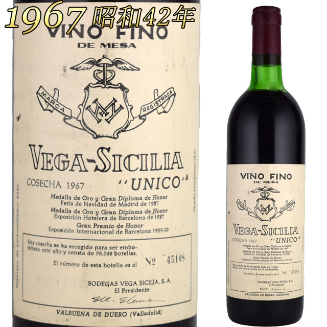 ベガ・シシリア ウニコ 1967 750ml赤 スペインワイン Vega Sicilia UNICO