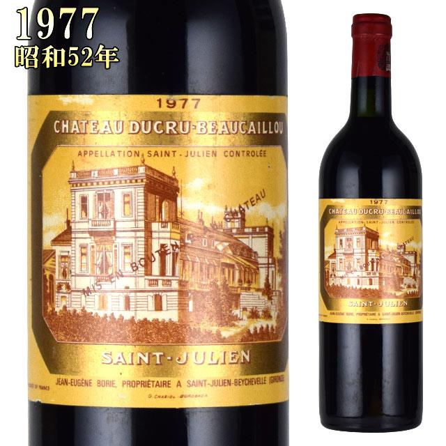 シャトー・デュクリュ・ボーカイユ 1977 750ml赤 サンジュリアン 格付2級 Chateau Ducru Beaucaillou※北海道・東北地区は、別途送料1000円が発生します。