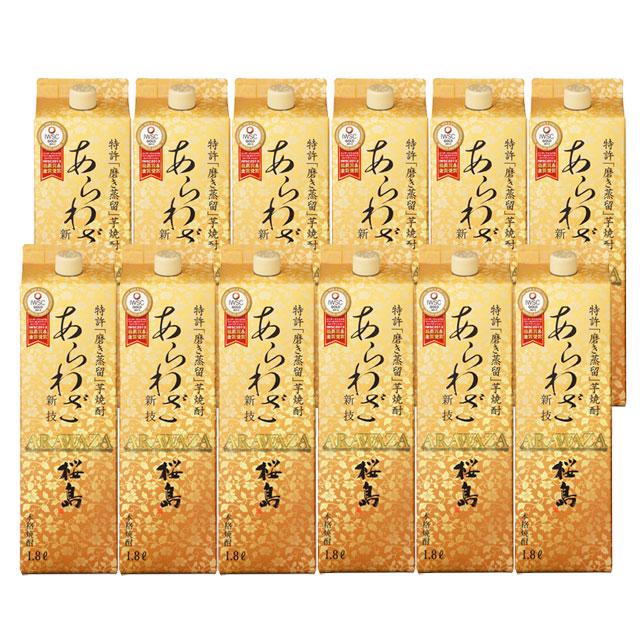 あらわざ桜島 25度 パック 1800ml×12本 ケース 芋焼酎 本坊酒造