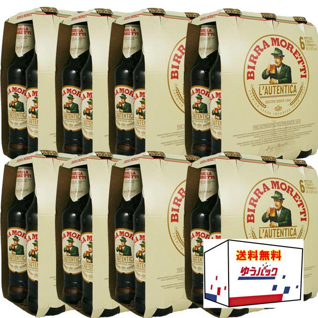 【送料無料】モレッティ 330ml瓶 2ケース48本 イタリアビール