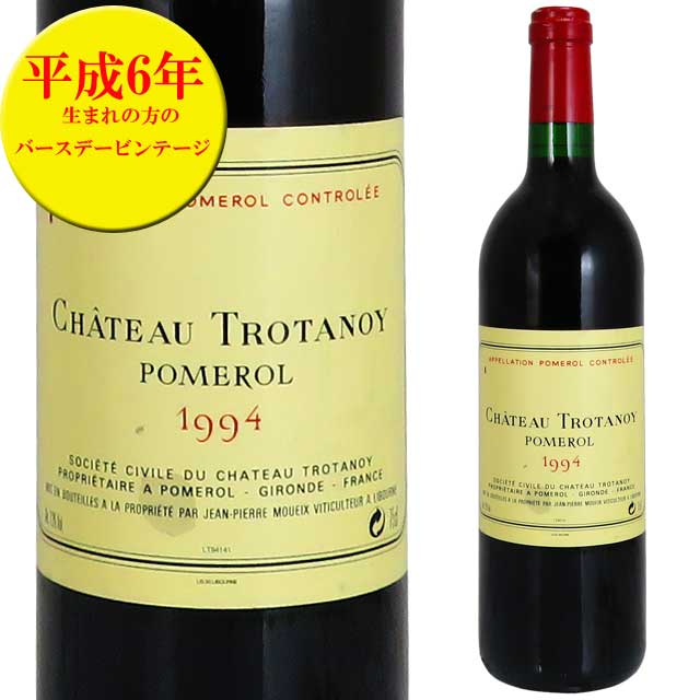 シャトー トロタノワ 1994 750ml赤 ポムロール クリスチャン・ムエックス Pomerol Chateau TROTANOY
