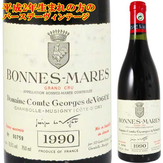 ヴォギュエ ボンヌマール 1990 750ml赤 ブルゴーニュ グランクリュ BONNES MARES Comte Georges de Vogue