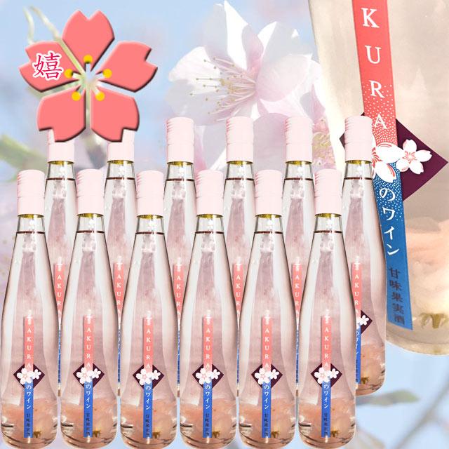 さくらのワイン ロリアン 白百合醸造 500ml12本セット 桜ワイン 【サクラ Sakura】