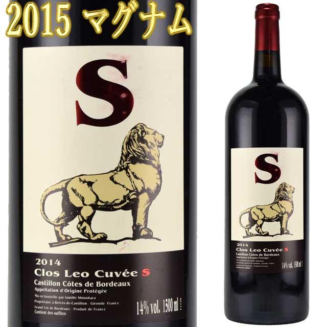 宝塚生まれの日本人醸造家 4本限定 クロ・レオ キュヴェ S 2014 150ml赤 マグナムボトル カスティヨン・コート・ド・ボルドー Clos Leo Cuvee S Castillon Cotes de Bordeaux ※北海道・東北地区は、別途送料1000円が発生します。