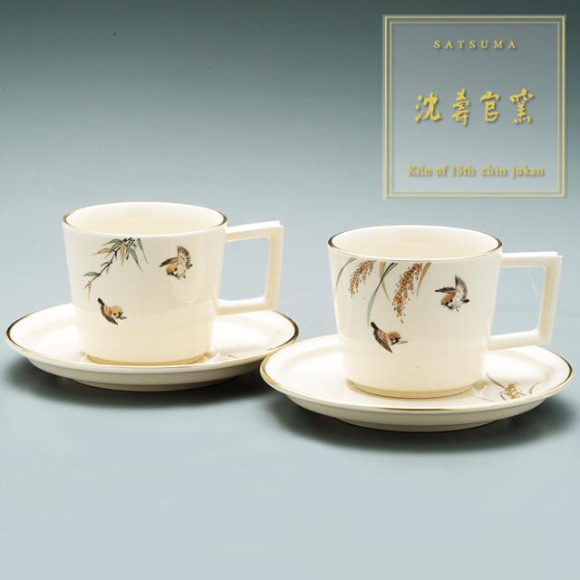【受注生産】薩摩焼 白薩摩 コーヒーカップ セット 稲穂笹柄 沈壽官 ちんじゅかん 陶器 薩摩焼 白薩摩 鹿児島 コーヒーカップ