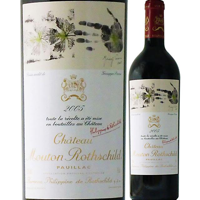 シャトー ムートン ロートシルト 2005 750ml赤 ポイヤック 格付1級 Chateau Mouton Rothschild
