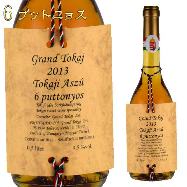 グランド・トカイ アスー 6プットニョス 貴腐ワイン 2013 500ml トカイワイン 極甘口 Grand Tokaj Tokaji Aszu 6 puttonyos トカイワイン