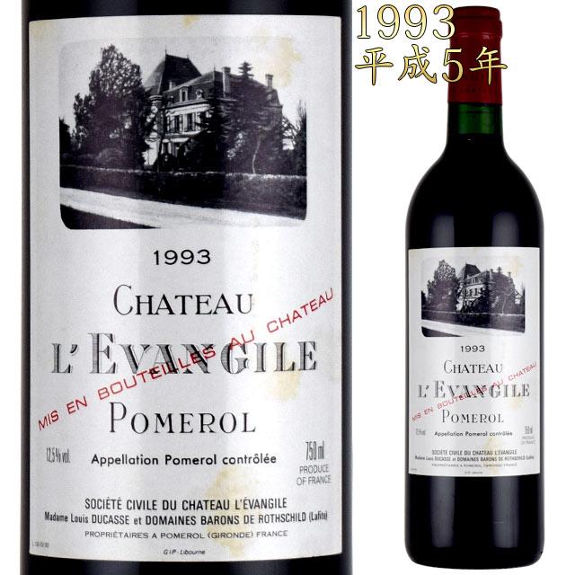シャトー・レヴァンジル 1993 750ml赤 ポムロール ボルドーワイン Chateau L'Evangile POMEROL