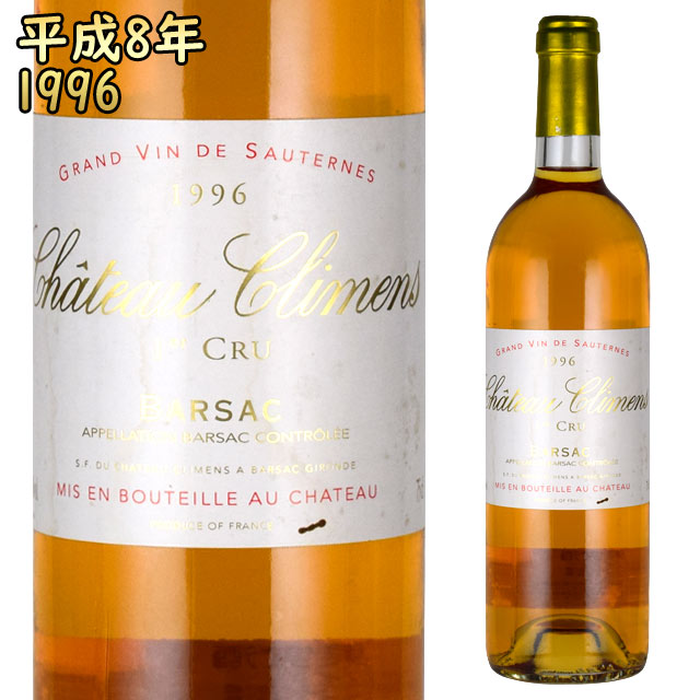 シャトー・クリマン 1996 750ml 貴腐ワイン ソーテルヌ (バルザック)格付1級 Chateau Climens Sauternes デザートワイン
