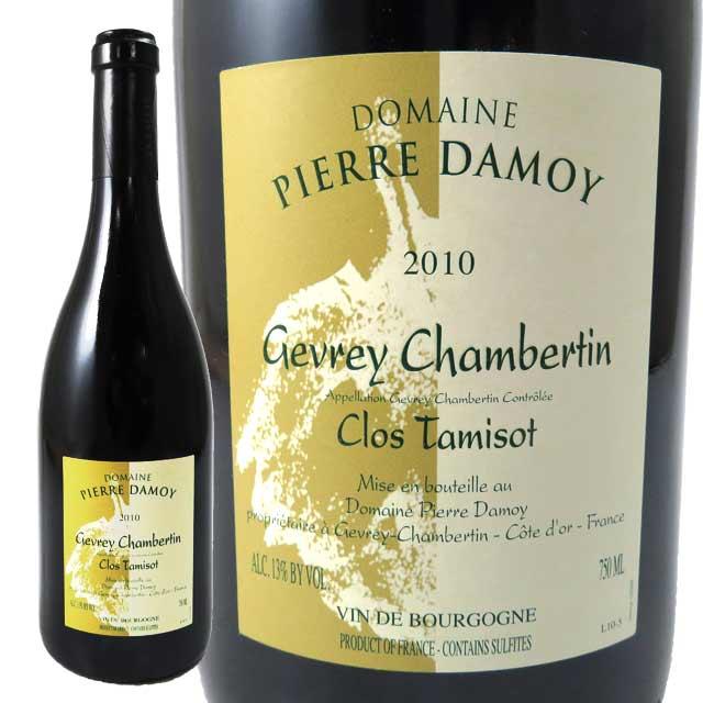 ピエール・ダモワ ジュヴレ・シャンベルタン クロ・タミゾ 2010 Gevrey-Chambertin Clos Tamisot