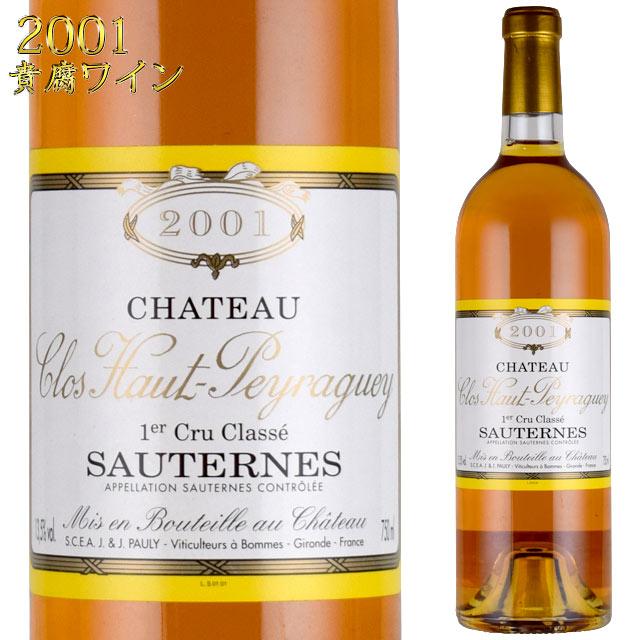 シャトー・クロ・オー・ペイラゲ 2001 750ml 貴腐ワイン ソーテルヌ 格付1級 Chateau Clos Haut Peyraguey デザートワイン