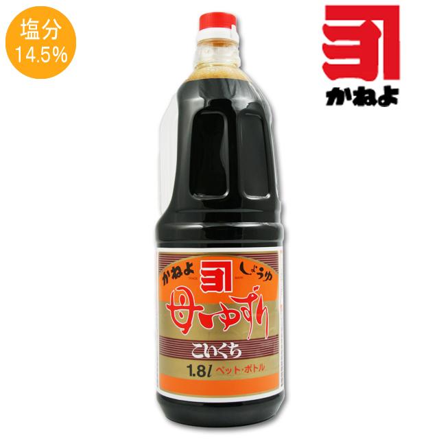 ギフト プレゼント 一部予約 ご褒美 鹿児島の母の味カネヨ醤油の母ゆずり コクのある甘口の醤油 かねよしょうゆ 母ゆずり 1.8L こいくち