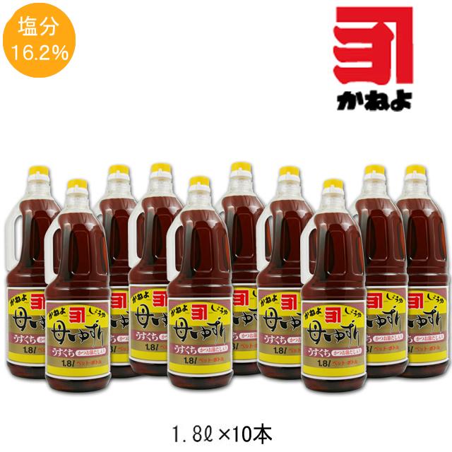 鹿児島特有の甘口醤油です かつお節といりこからとった料理用天然だし入りのしょうゆです かねよしょうゆ お金を節約 母ゆずり 鹿児島 価格 交渉 送料無料 うすくち カネヨ醤油 1.8L×10本セット